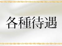 宮崎人妻風俗俺のマット妻ニシタチ店で働くメリット1