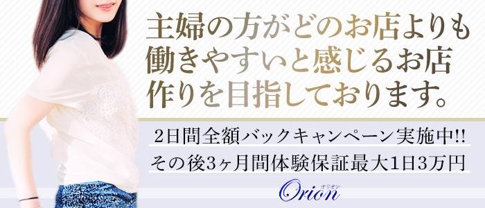 ORION(オリオン)の人妻・熟女求人画像
