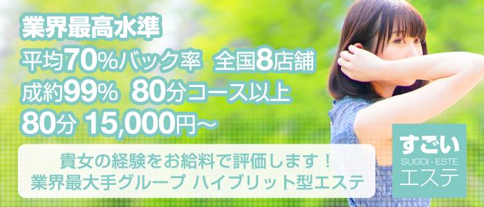 すごいエステ 大阪店の求人画像