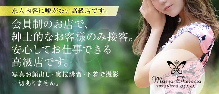 未経験・マリアテレジア大阪
