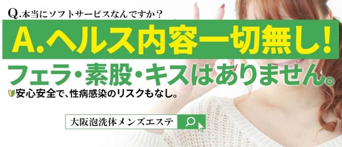 未経験・大阪泡洗体メンズエステ