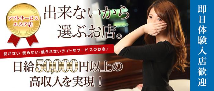 体験入店・大阪泡洗体メンズエステ