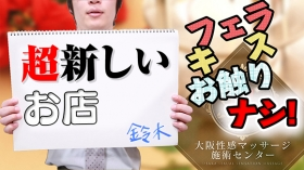 大阪性感マッサージ施術センターの求人動画