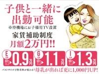 巨乳母キャリア向上委員会