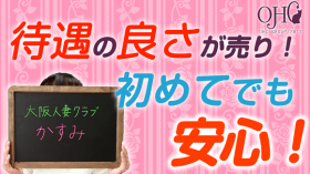 大阪人妻クラブの求人動画