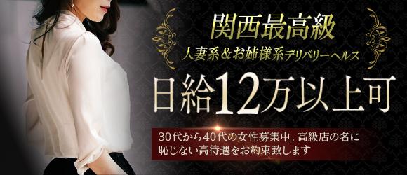 大阪貴楼館の求人画像