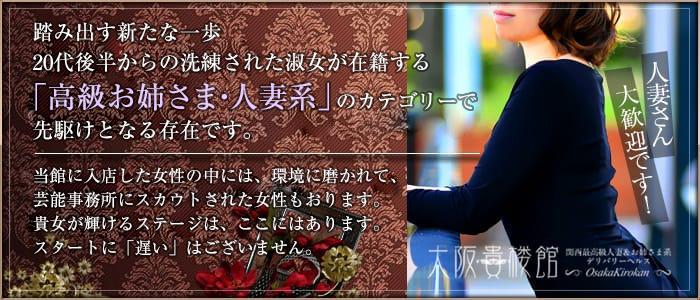 人妻・熟女・大阪貴楼館