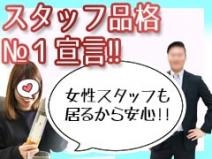 大阪貴楼館は【人格第一主義】‥スタッフの人柄に自信!のアイキャッチ画像