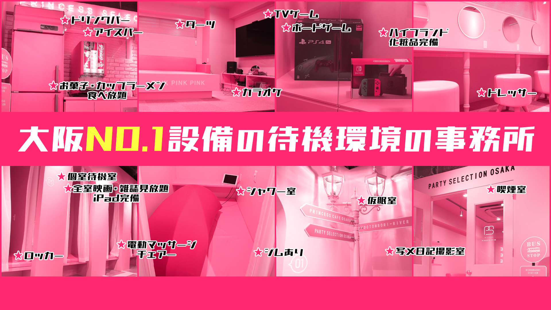 プリンセスセレクション大阪の求人画像
