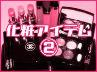 プリンセスセレクション大阪で働くメリット2