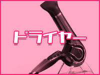 プリンセスセレクション大阪で働くメリット4