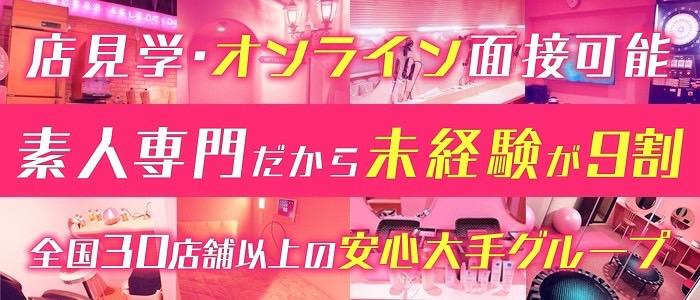 プリンセスセレクション大阪の未経験求人画像