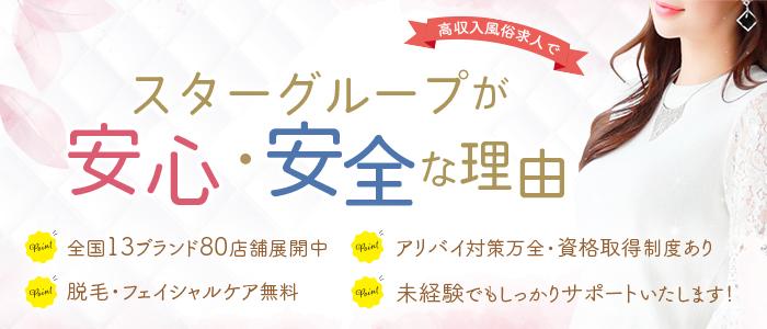 スターグループ大阪の求人画像