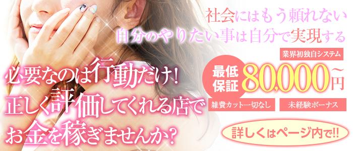 体験入店・Secret Girl 大阪