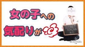 Secret Girl 大阪の求人動画