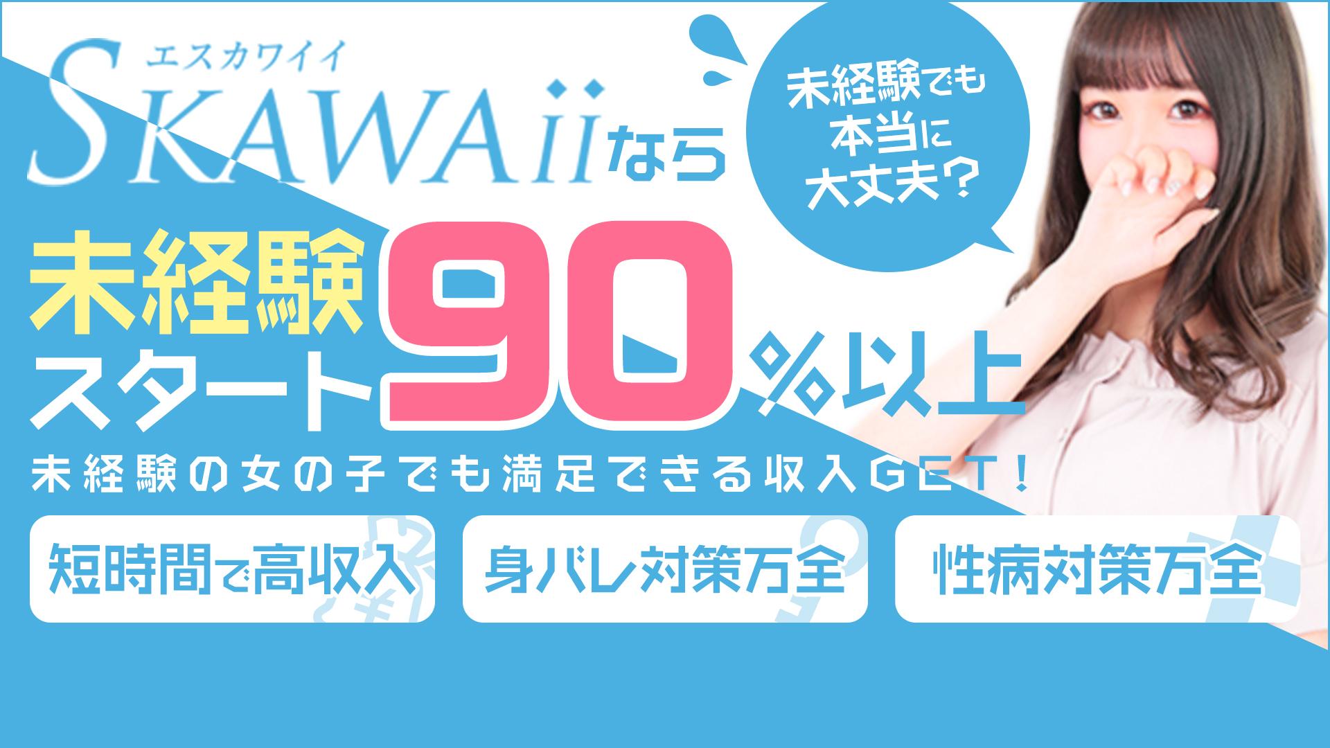 Skawaii(エスカワ)大阪店