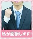 Skawaii(エスカワ)大阪店の面接官