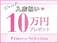 プリンセスセレクション梅田店で働くメリット1
