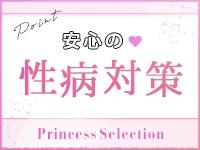 プリンセスセレクション梅田店で働くメリット2