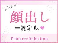 プリンセスセレクション梅田店で働くメリット3
