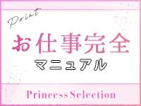 プリンセスセレクション梅田店で働くメリット6