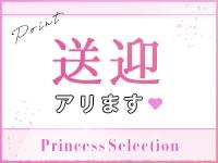 プリンセスセレクション梅田店で働くメリット9