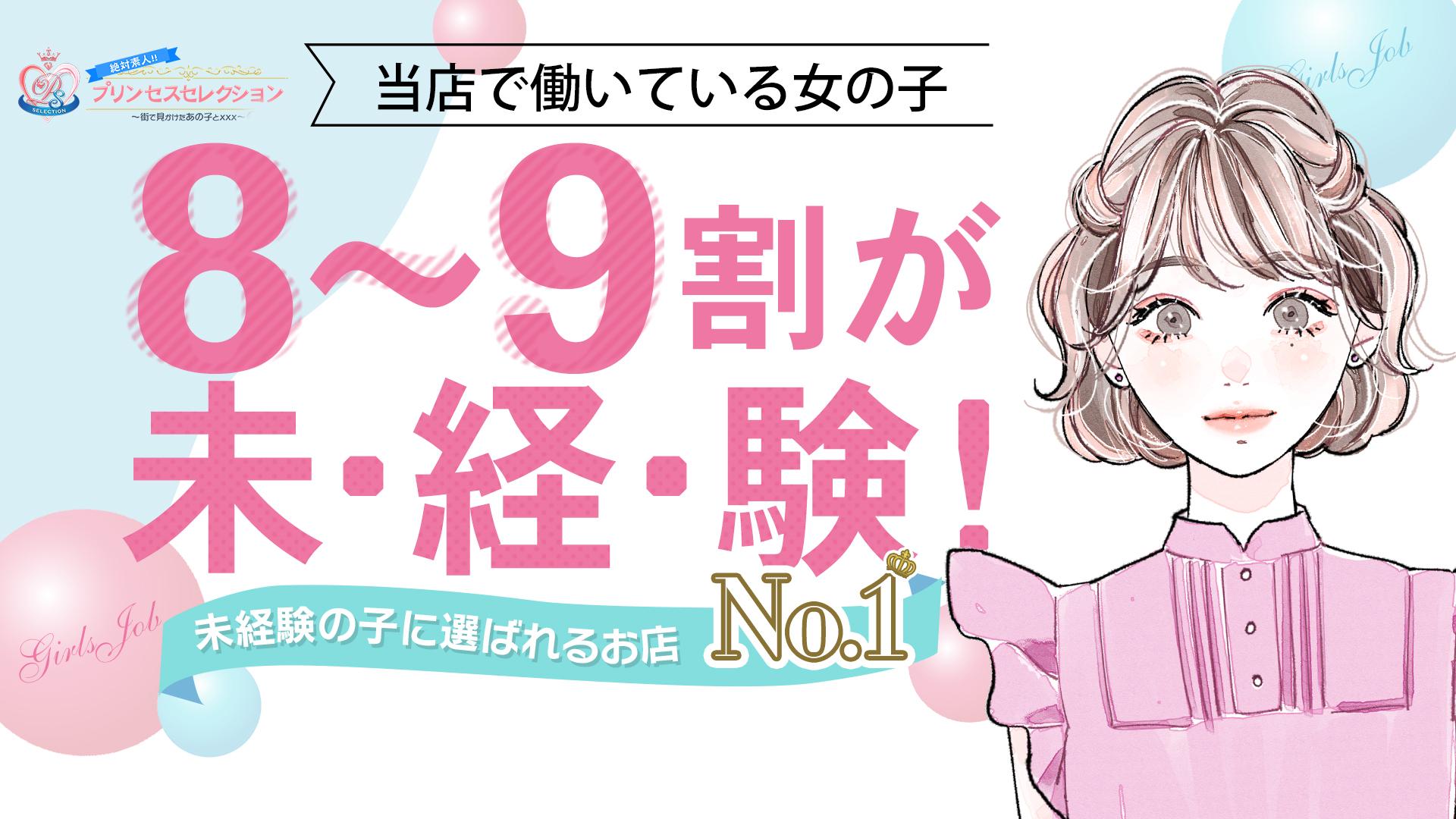 プリンセスセレクション梅田店の求人画像