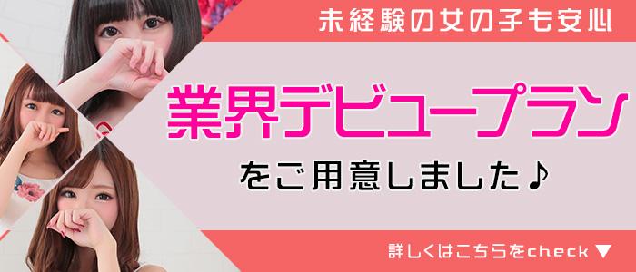 未経験・Skawaii(エスカワ)大阪店