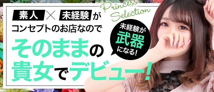 未経験・プリンセスセレクション梅田北店