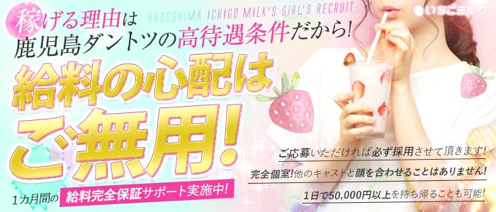 いちごミルク 鹿児島店
