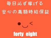 forty eight(フォーティエイト)で働くメリット2