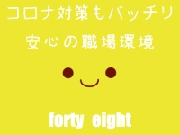 forty eight(フォーティエイト)で働くメリット3