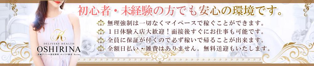 高級デリヘル オシリナ東京Koiwaの求人画像