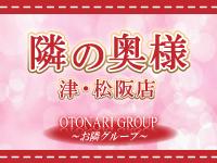お隣GROUP