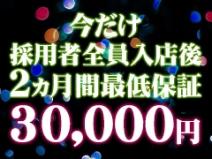 今だけ採用者全員入店後2か月間最低保証30,000円