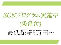 ECNプログラム実施中!最低保証3万円~