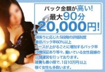 バック金額が高い!最大90分20,000円!
