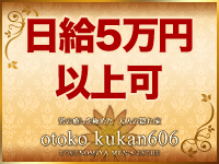 メンズエステ otoko kukan606