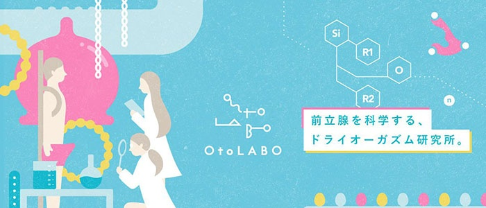 OtoLABO~ドライオーガズム研究員~の求人画像