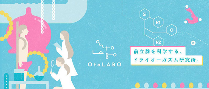 OtoLABO~ドライオーガズム研究員~の未経験求人画像