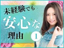 新人さんサポート★ のアイキャッチ画像