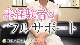 東京人妻セレブリティ 品川店の求人動画