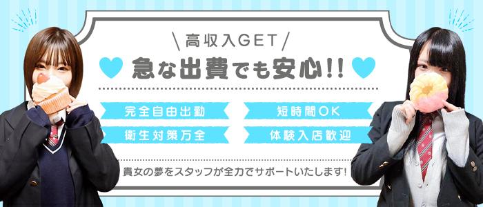 福岡乙女組~放課後ツインテール~の体験入店求人画像