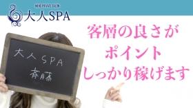 大人SPAの求人動画
