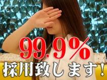 99.9%採用致します!