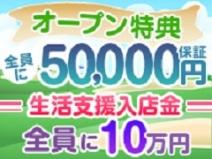 生活支援入店金=全員に10万円のアイキャッチ画像
