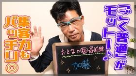 オトナのマル秘最前線!!の求人動画