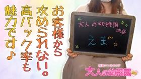 大人の幼稚園 渋谷の求人動画