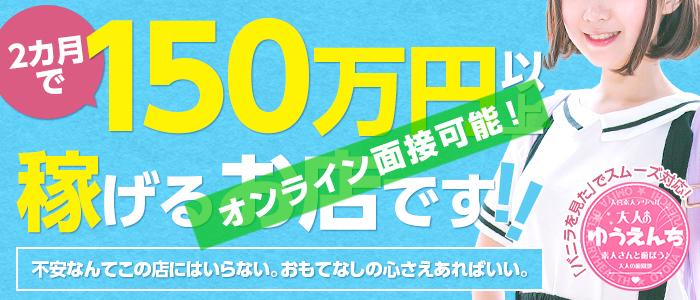 大人の遊園地 大宮店(ゆうえんちGR)の求人画像