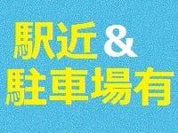 大人の遊園地 大宮店(ゆうえんちGR)で働くメリット7